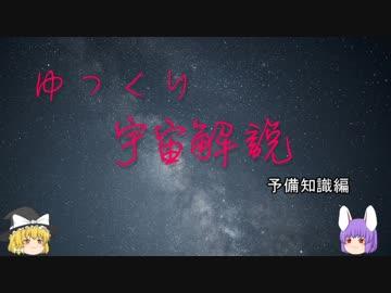 ゆっくり宇宙解説【予備知識編】