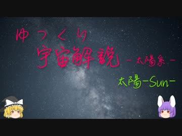 ゆっくり宇宙解説01【太陽】