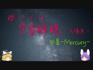 ゆっくり宇宙解説02【水星】