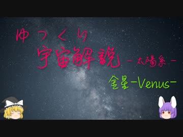 ゆっくり宇宙解説03【金星】