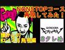 【GD EXCHAIN】NONSTOPコース再現してみた!【8クレめ】