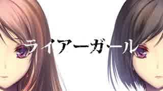 【MV】 ライアーガール / 初音ミク 【オリジナル】