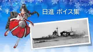 【2018/12/26艦これ冬イベ実装】日進 ボイス集