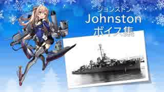 【2018/12/26艦これ冬イベ実装】Johnston