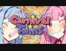 【Kenshi】カーニバル・ツインズ! Part8【ボイスロイド実況】