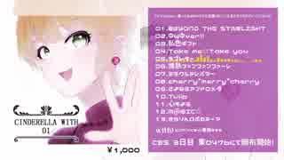【C95】CINDERELLA WITH 01全曲クロスフェード【デレマスアレンジ】