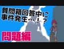 [File005]青沼すぐり〇〇事件[問題編]