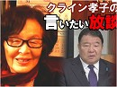 【言いたい放談】戦争前夜、暮れゆく平成30年[H30/12/27]