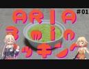 【CeVIOキッチン】ARIA3分クッキング_01.ずんだ