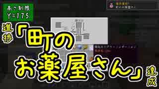 【Minecraft】きざはしるかのハードコア高さ縛り 第71話【ゆっくり実況】