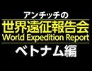 アンチッチの世界遠征報告会《ベトナム編》