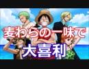 【ワンピ―ス大喜利part1】大喜利100連発!!ビリは引退します!!