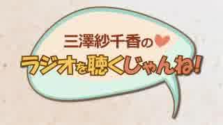 三澤紗千香のラジオを聴くじゃんね! 2018年12月28日第195回