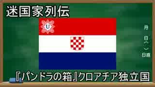 【迷国家列伝】「パンドラの箱」クロアチ
