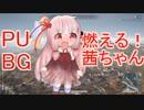 【PUBG】茜ちゃんは雪マップでドン勝したい  01【VOICEROID実況】