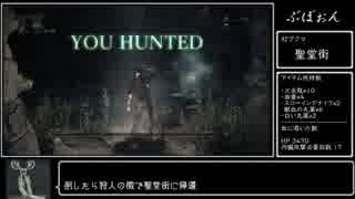 Bloodborne 夢&素手(栗本)縛りで夜明けEND
