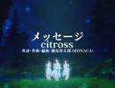 【Official MV】「メッセージ」Full ver.【GEMS COMPANY】