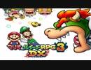 とつげき! げきとつ! - マリオ&ルイージRPG3DX