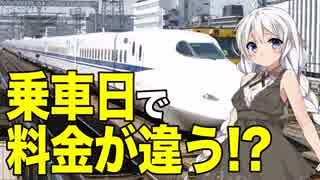 【鉄道豆知識】乗る日で料金が違う?閑散期と繁忙期 #5