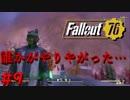 散らかった世界で【fallout76】#9