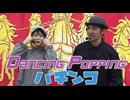 Dancing Poppingパチンコ
