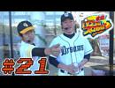 激闘!パワフルスロ野球#21