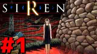 【実況】屍人が徘徊する村、どうあがいても絶望。#1【SIREN】