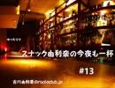 古川由利奈のradioclub.jp#13(スナック由利奈)