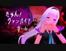 【アイドル部MMD】 カルロ・ピノできゅん!ヴァンパイアガール