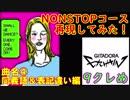 【GD EXCHAIN】NONSTOPコース再現してみた!【9クレめ】