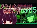 【Terraria Calamity】 きりたん式 殺伐テラリアpart15 【VOICEROID実況】