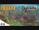 【ドラクエビルダーズ2】ゆっくり島を開拓するよ part4【PS4】