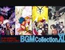 ■ 新・ゲーム映像と歌で振り返るスパロボ&ACEシリーズ BGM COLLECTION VOL.11 ■