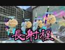 【Splatoon2】ボールド茜の奮闘記【part7】