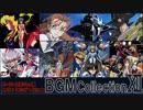 ■ 新・ゲーム映像と歌で振り返るスパロボ&ACEシリーズ BGM COLLECTION VOL.12 ■