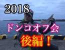 第三次!ドンコ釣りオフ会⁉ 後編【もっち釣動組合♯40】