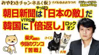 ロックオン韓国に「倍返し」だ!やっぱり朝日新聞は「日本の敵」だ|みやわきチャンネル(仮)#315