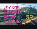 【ゆっくり】バイクで日本八地方縦一周してみる part32