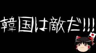 【ゆっくり保守】韓国「挑発してくる日本に謝罪させなければならない」