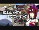 【CBR900RR】富士山YMCAまでツーリング