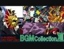 ■ 新・ゲーム映像と歌で振り返るスパロボ&ACEシリーズ BGM COLLECTION VOL.13 ■