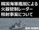 韓国海軍艦艇による火器管制レーダー照射事案について 全編ノーカット動画(映像提供:防衛省)