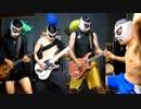 【FF6】妖星乱舞を激しく演奏してみた!【ダイナ四バンド】
