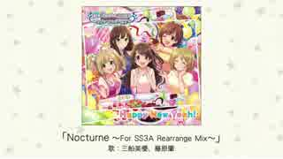 【楽曲試聴】「Nocturne 〜For SS3A Rearrange Mix〜」(歌:三船美優、藤原肇)