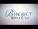『B-PROJECT~絶頂*エモーション~』PV