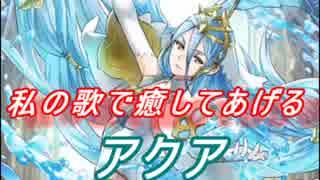 【FEヒーローズ】ファイアーエムブレムif - 透魔の歌姫 アクア特集