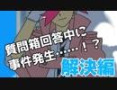 [File006]青沼すぐり〇〇事件[解決編]
