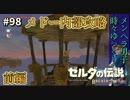 【実況】ゼルダ童貞による ゼルダの伝説BotW(ブレスオブザワイルド)~風の神獣ヴァ・メドー前編~Part98