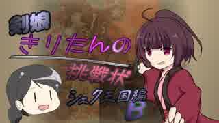 【Kenshi】剣娘きりたんの挑戦状 part4【ゆっくり&VOICEROID実況】