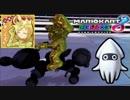 【マリオカート8DX】 vs #76 金メタルマリオハナちゃんローラー【実況】